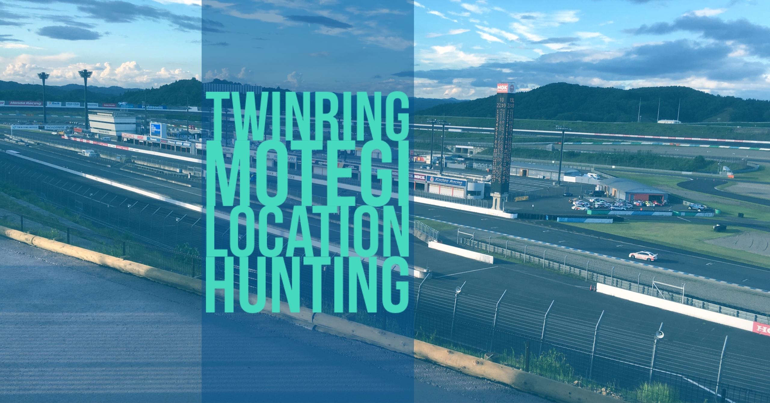 Twinring Motegi Location Hunting